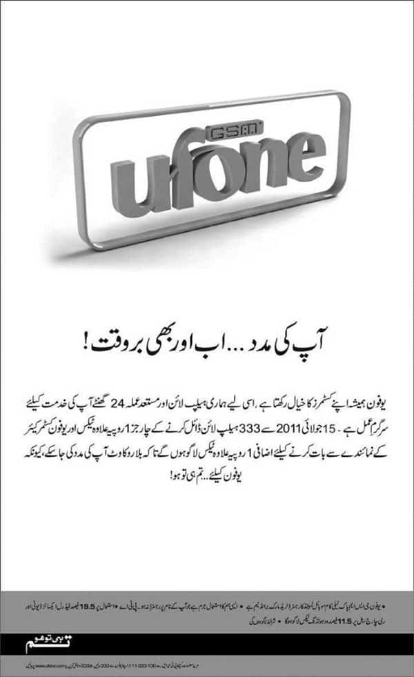 ufone helpline charges Ufone Will increase Helpline Charges after 15th July