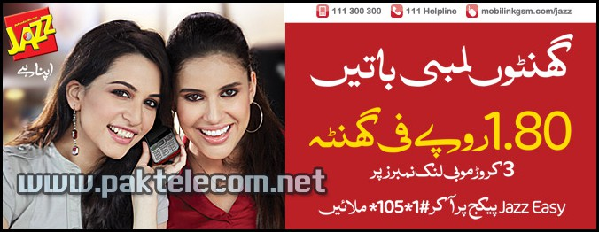 Jazz Ghanta Offer Mobilink Introduce Jazz Ghanta Offer