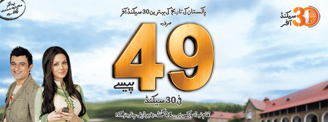 Ufone 30 Second Offer Ufone 30 Second Offer: Now Rs. 0.49 per 30 sec to All Network