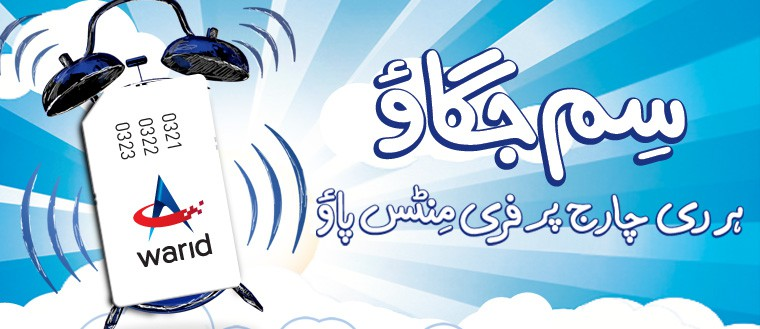 sim jagaoo inner banner Warid SIM JAGAO offer and get free on net minutes
